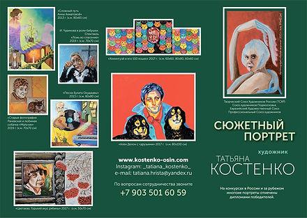 Kostenko-Portret-1.jpg