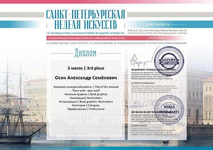 Осин-Диплом-СПб-Неделя-Искусств_2021.jpg