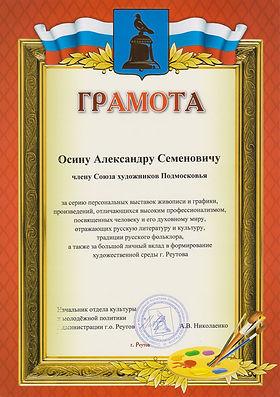 Грамота-Осин-Реутов-2021.jpg