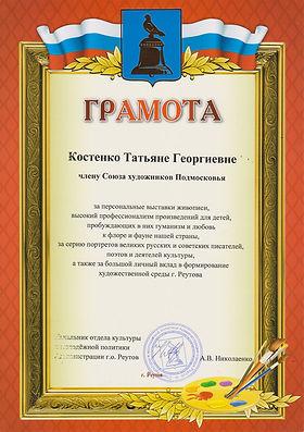 Грамота-Костенко-Реутов-2021.jpg