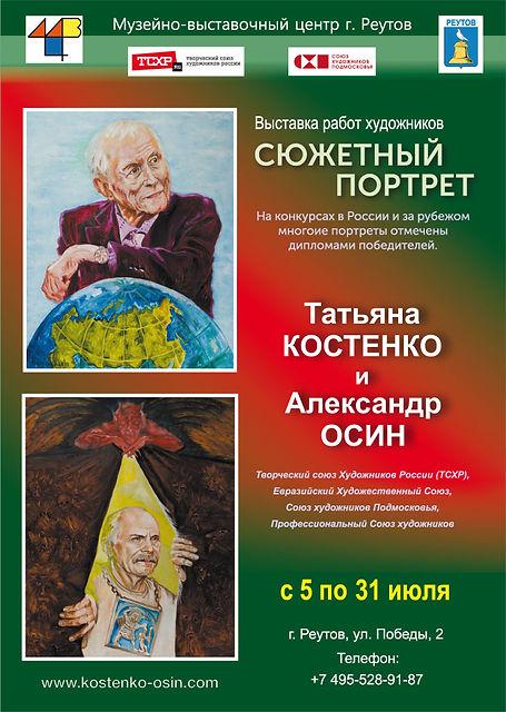 Афиша-Осин-Костенко-Портрет-Реутов-2021.jpg