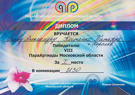 Kostenko-Osin-Diplom-I-ParaArtiada.jpg