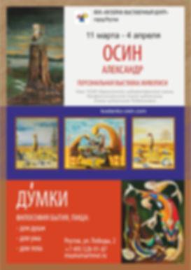 Осин-Думки-A4-Реутов.jpg