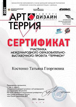 Сертификат-участника-Костенко-Татьяна-Ге