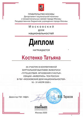Diplom MDN 2020 Kostenko.jpg