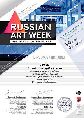 Osin-RusArtWeek-2.jpg