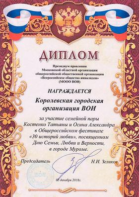 Kostenko-Osin-Diplom-VOI.jpg