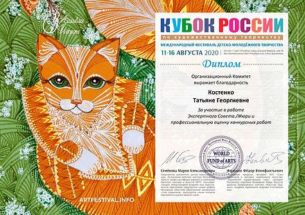 Kostenko-Diplom-KubokRossii-2020.jpg