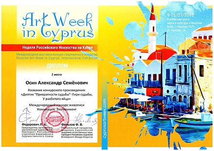 Осин-Кипр-2018-1.jpg