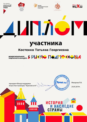 Kostenko-YaRisuyuPodmoskovie-2019.jpg