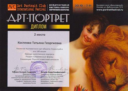 Kostenko-ArtPortret-1.jpg