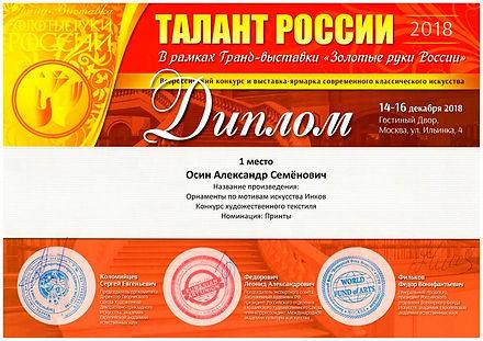 Osin-Talant-Rossii-2018.jpg