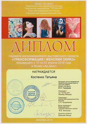 Kostenko-Diplom-Jenskiy-obraz.jpg