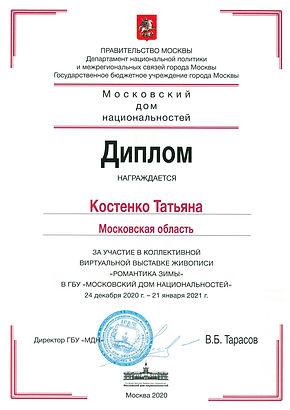 Kostenko-MDN-2020.jpg