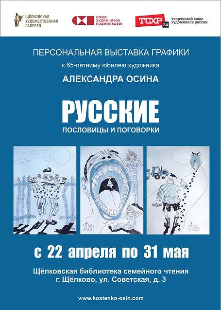 Афиша - Щелково - А4.jpg