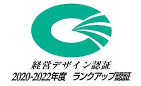 デザイン認証 ロゴ.jpg