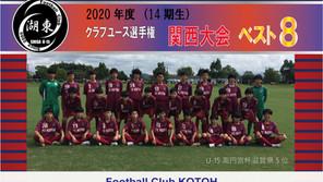 14期生 クラブユース選手権 関西大会ベスト8