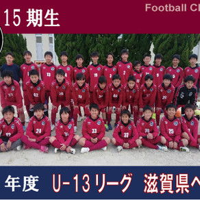 15期生 2019年度 U-13リーグ ベスト4