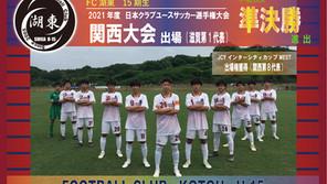 15期生 クラブユース選手権【関西大会】