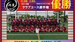 15期生 クラブユース選手権【優 勝】