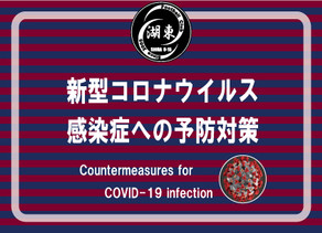 新型コロナウイルス感染症への予防対策