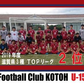 13期生 TOPリーグ2位