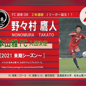 7期生 野々村鷹人 松本山雅FC入団