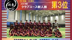 15期生 クラブユース新人戦 第3位