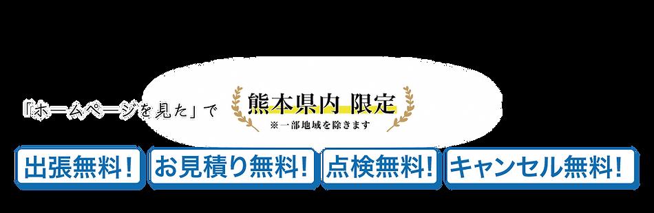 熊本県内限定、出張無料、お見積もり無料