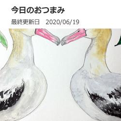 今日のおつまみ_top_20200619-min.png