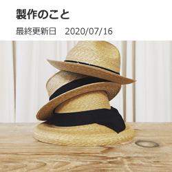 製作のこと_top_20200716-min.png