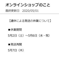 オンラインショップのこと_top_20200501.png