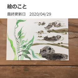 絵のこと_top_20200429-min.png
