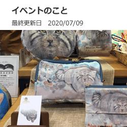 イベントのこと_top_20200709-min.png