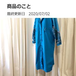 商品のこと_top_20200702-min.png