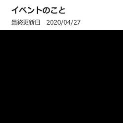イベントのこと_top_20200427.png
