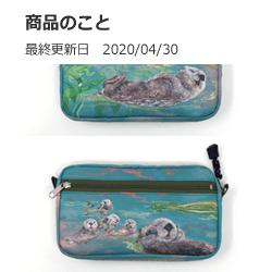 商品のこと_top_20200430-min.png
