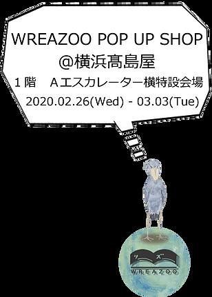 popup告知用_20200204_01-min (1).png