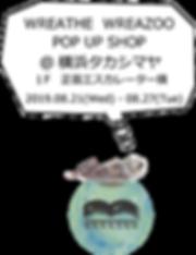 popup告知用_20190725.png