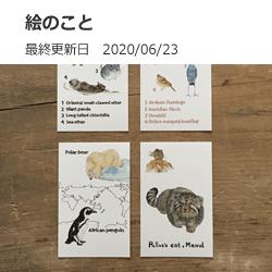 絵のこと_top_20200702-min.png