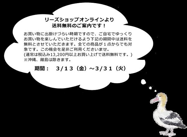 20200313告知-min.png