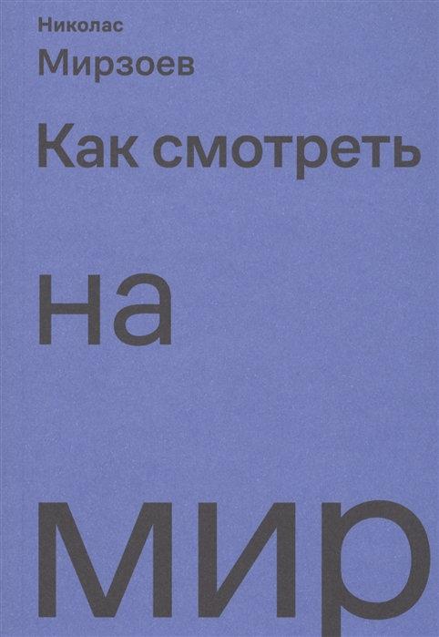 Николас Мирзоев. Как смотреть на мир