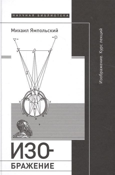 Михаил Ямпольский. Изображение. Курс лекций