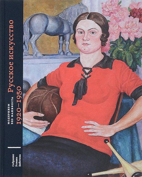 Модернизм без манифеста. Собрание Романа Бабичева. Т. 2: Русское искусство