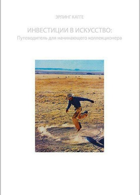 Инвестиции в искусство: путеводитель для начинающего коллекционера