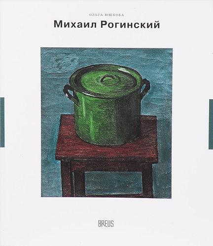 Михаил Рогинский. Нарисованная жизнь