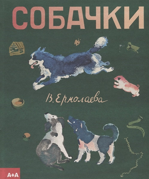 Вера Ермолаева. Собачки