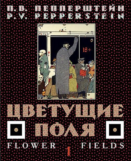 Павел Пепперштейн. Цветущие поля. Комплект из двух книг