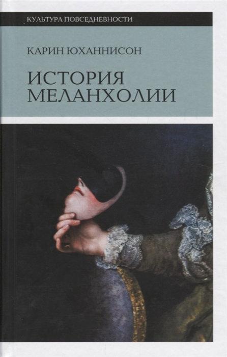 Карин Юханнисон. История меланхолии