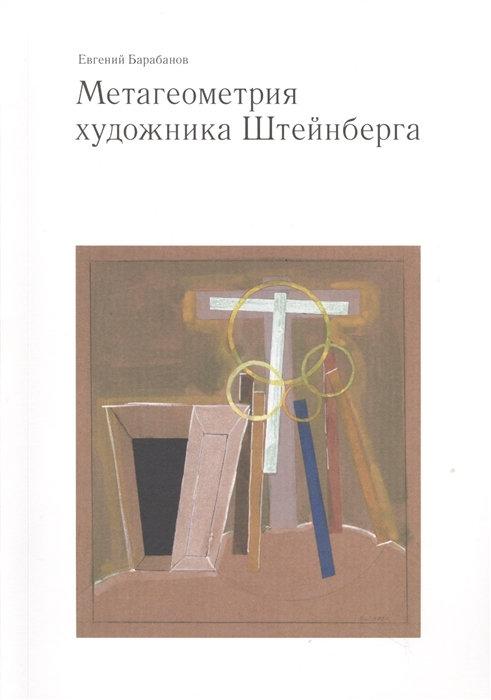 Евгений Барабанов. Метагеометрия художника Штейнберга